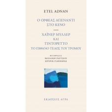 Ο Ορφέας απέναντι στο κενό - Etel Adnan / Ετέλ Αντνάν