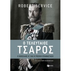 Ο τελευταίος Τσάρος Ο Νικόλαος Β' και η ρώσικη επανάσταση - Robert Service
