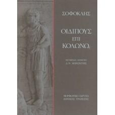 Οιδίπους επί Κολωνώ - Σοφοκλής (μτφ. Μαρωνίτη)