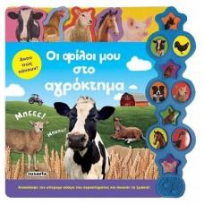 Άκου πως Κάνουν: Οι φίλοι μου στο αγρόκτημα (βιβλία με ήχους - ηλικίες 2+)
