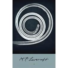H. P. Lovecraft ΙΙ: Ο ξένος. Όνειρα στο σπίτι τη μάγισσας. Το κτήνος στη σπηλιά - H. P. Lovecraft / Λάβκραφτ