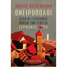 Ονειροπόλοι: Όταν οι συγγραφείς πήραν την εξουσία - Volker Weidermann - Φόλκερ Βάιντερμαν
