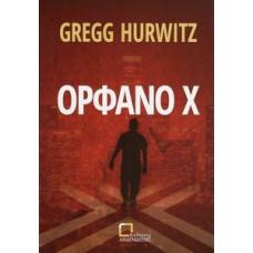 Ορφανό Χ - Gregg Hurwitz