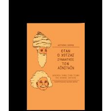 Όταν ο Χότζας συνάντησε τον Αϊνστάιν: Δοκίμιο πάνω στην τέχνη της κοινής λογικής - Λευτέρης Ζούρος
