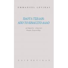 Πάουλ Τσέλαν: Από το είναι στο άλλο - Emmanuel Levinas