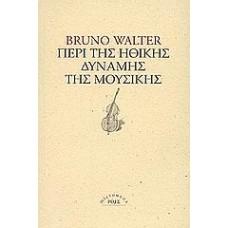 microMEGA Περί της ηθικής δύναμης της μουσικής - Bruno Walter
