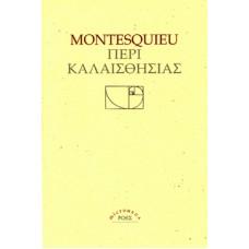 Περί καλαισθησίας - Montesqieu / Μοντεσκιέ *microMEGA