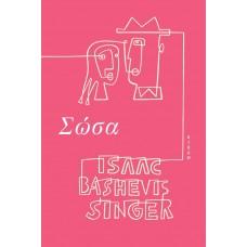 Σώσα - Isaac Singer Bashevis