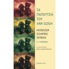 Τα παπούτσια του Van Gogh: 3+1 κείμενα - Martin Heidegger, Meyer Schapiro, Jacques Derrida