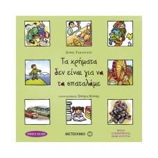 Βιβλία Συμπεριφοράς: Τα χρήματα δεν είναι για να τα σπαταλάμε - Σοφία Τακάογλου