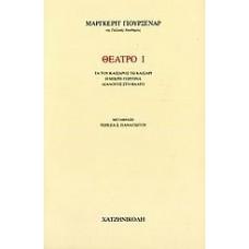 Θέατρο II: Ηλέκτρα ή η πτώση των προσωπείων. Το μυστήριο της Άλκηστης. Ποιος δεν έχει τον Μινώταυρό του; - Marguerite Yourcenar / Μαργκερίτ Γιουρσενάρ