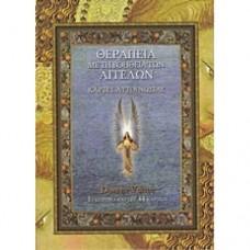 Θεραπεία με τη βοήθεια των αγγέλων: Σετ 44 καρτών αυτογνωσίας - Doreen Virtue / Ντόριν Βίρτσου