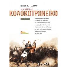 Το αποδέλοιπο Κολοκοτρωνέικο - Νίκος Δ. Πλατής