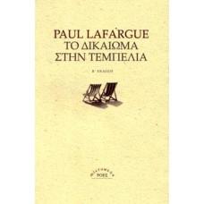 Το δικαίωμα στην τεμπελιά - Paul Lafargue / Πωλ Λαφάργκ *microMEGA