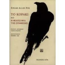 Το κοράκι και η φιλοσοφία της σύνθεσης (δίγλωσση έκδοση) - Edgar Allan Poe / Έντγκαρ Άλαν Πόε