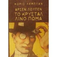 Αρσέν Λουπέν: Το κρυστάλλινο πώμα - Maurice Leblanc / Μωρίς Λεμπλάν
