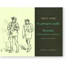 Το μεθυσμένο καράβι, Επιστολές: Οι επονομαζόμενες του Ορατικού - Arthur Rimbaud / Άρθουρ Ρεμπώ