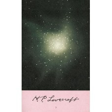 H.P. Lovecraft III: Το χρώμα από το διάστημα. Ντάγκον. Η μετάβαση του Χουάν Ρομέρο - H. P. Lovecraft / Λάβκραφτ