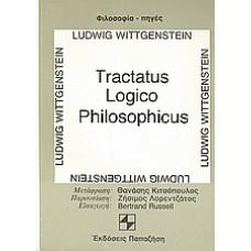 Tractatus Logico - Philosophicus - Ludwig Wittgenstein / Λούντβιχ Βίτγκενσταϊν
