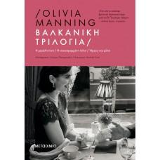 Βαλκανική Τριλογία: Η μεγάλη τύχη // Η κατεστραμμένη πόλη // Ήρωες και φίλοι - Olivia Manning