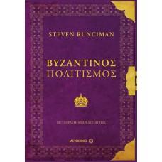 Βυζαντινός πολιτισμός - Steven Runciman
