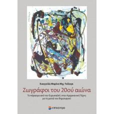 Ζωγράφοι του 20ού αιώνα: Το πέρασμα από την Ευρωπαϊκή στην Αμερικανική Τέχνη με τη ματιά του δημιουργού - Λίνα Τσίλαγα